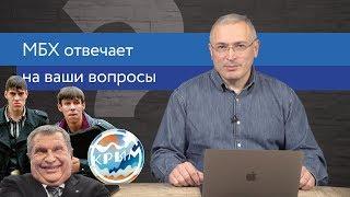 МБХ про Крым, бандитов в 90-е и Китайскую экспансию