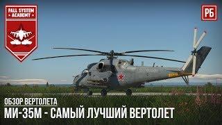Ми-35М - САМЫЙ ЛУЧШИЙ ВЕРТОЛЕТ В WAR THUNDER