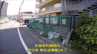 日本丟垃圾的方式https://www.facebook.com/ojisan222/posts/6736828462...