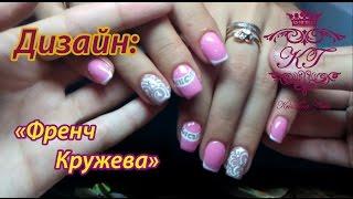 Дизаин ногтей.  Френч Кружева  --KrisTina--(В этом видео я представляю вам очень красивый дизайн ногтей, сочетания нежно-розового цвета гель-лака с..., 2016-08-06T17:43:18.000Z)