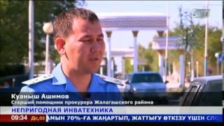В Кызылординской области инвалидам выдали бракованные коляски