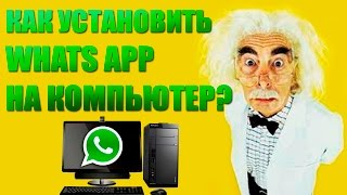Как Установить Whatsapp На Компьютер ПК Установка WhatsApp Видеоурок № 2