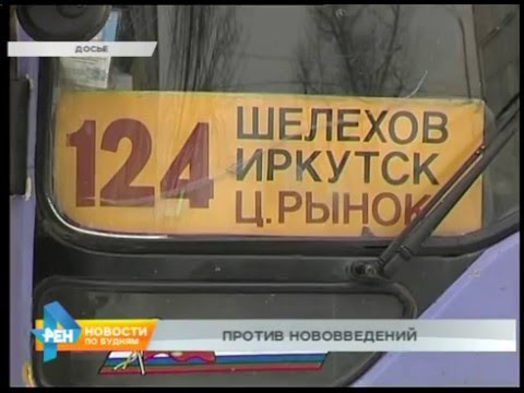 Жители Шелехова против запрета движения междугородних автобусов в центре Иркутска