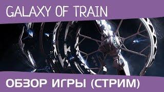 Galaxy of Trian (стрим, обзор игры)