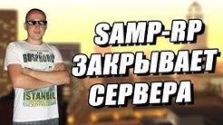 Закрытие серверов Samp-RP. А стоит ли? Есть альтернатива!