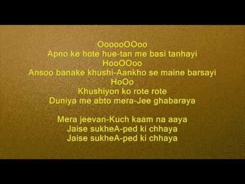 Mera jeevan kuch kaam na aaya - Mera jeevan Full - Karaoke