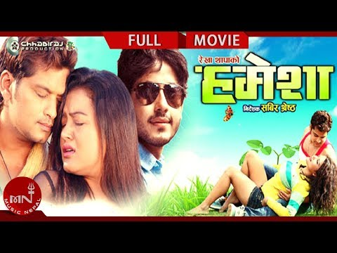"Rekha Thapa Superhit Nepali Movie || HAMESHA || ""हमेशा "" 