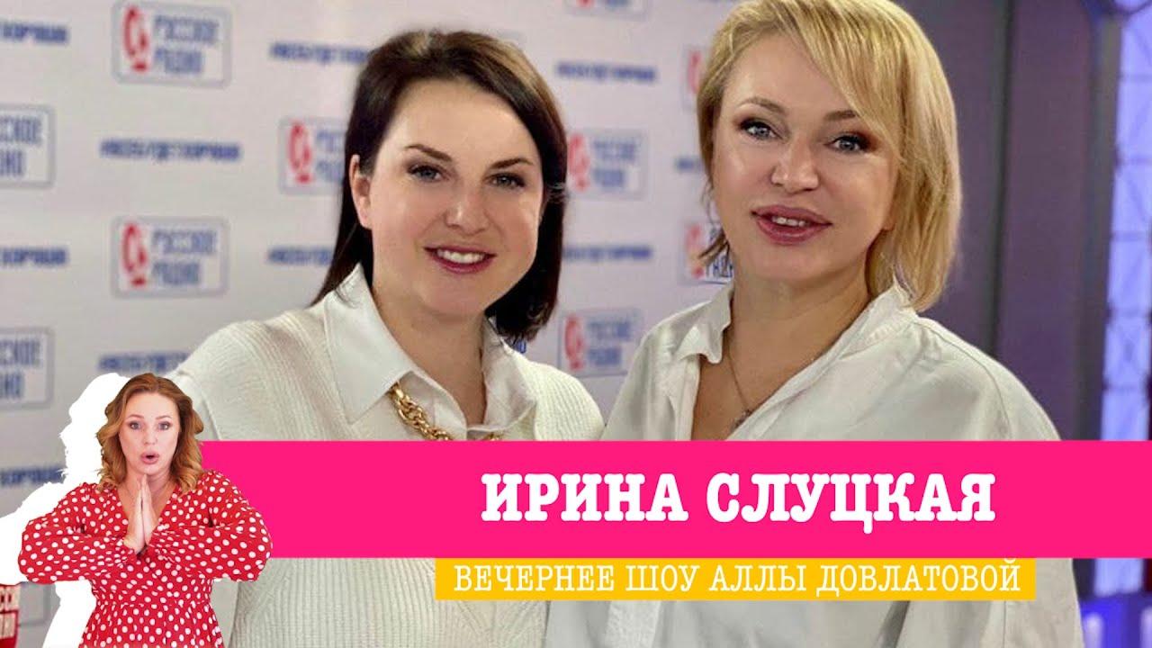 Ирина Слуцкая в «Вечернем шоу» на «Русском Радио»