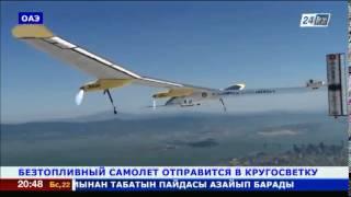 видео Самолёт на солнечных батареях совершит кругосветный полёт