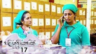 Palingu Piyapath | Episode 17 - (2019-12-28) | ITN Thumbnail