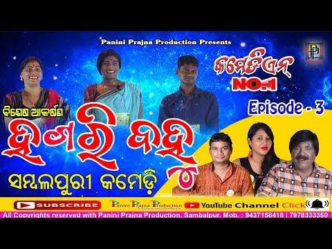 Episode-3 // Comedian No.1 // New Sambalpuri Comedy // PP Production