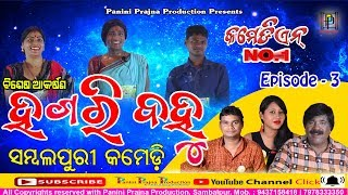 Episode-3 // Comedian No.1 // New Sambalpuri Comedy // PP Production