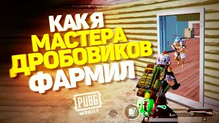 КАК Я МАСТЕРА ДРОБОВИКОВ ФАРМИЛ | TORTEE PUBG MOBILE BEST MOMENTS