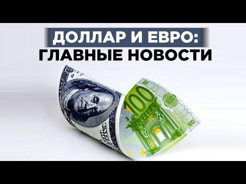 Рост евро и падение доллара: что происходит с валютой в октябре?