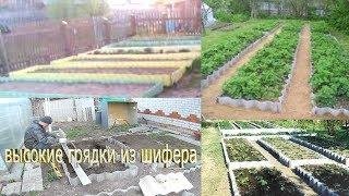 видео Высокая грядка для выращивания овощей своими руками