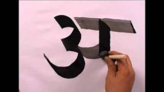 Calligraphy Devanagari Letters