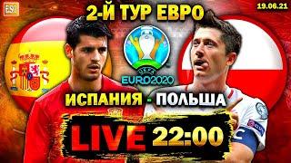 Испания 1 1 Польша Евро 2020 2 й тур Прямая трансляция Смотрим футбол