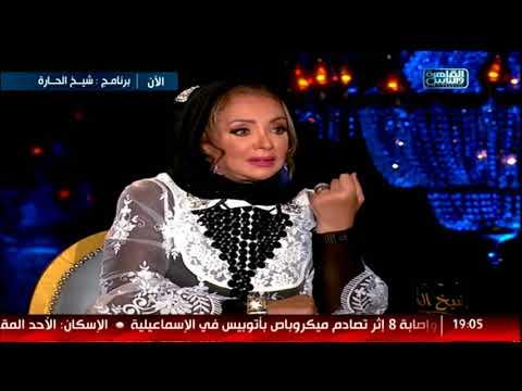 شيخ الحارة  لقاء الإعلامية بسمة وهبه مع الفنانة شهيرة الحلقة الكاملة 31 مايو