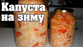 Как приготовить из капусты салат на зиму. Салат из капусты, перца и моркови