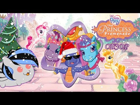 My little pony crystal princess the runaway rainbow мультфильм 2006