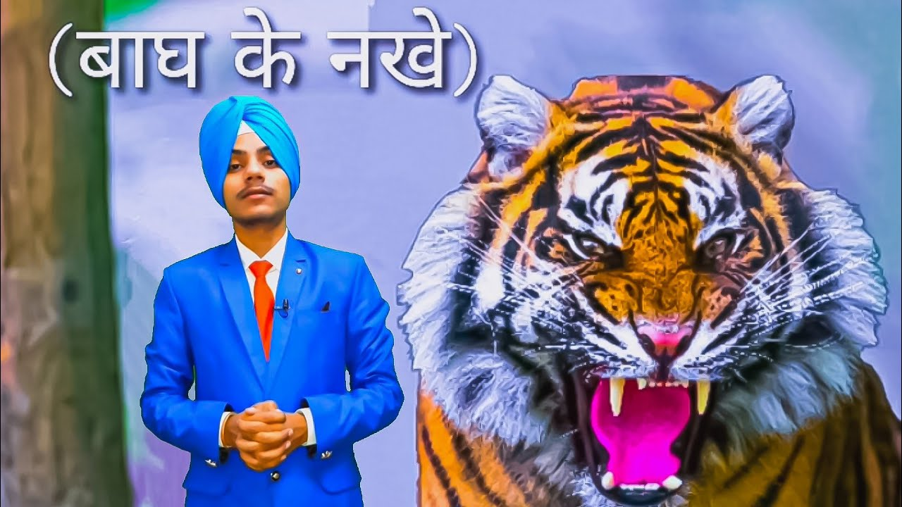 Sher ke nakhun ka sach (Truth of Lion and Tiger claw) by