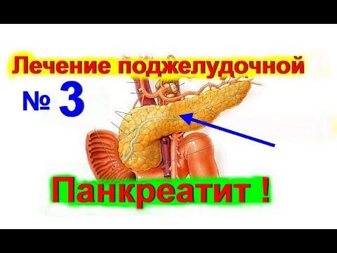 Лечение воспаления поджелудочной железы - симптомы, что