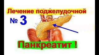 Как лечить поджелудочную железу-народные средства для поджелудочной ! Лечение панкреатита- № 3