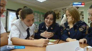 ГТРК Белгород - Единый урок безопасности в Сети провели в школах Белгорода