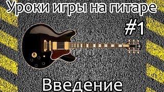 Уроки игры на гитаре с нуля. Введение.(Урок #1)