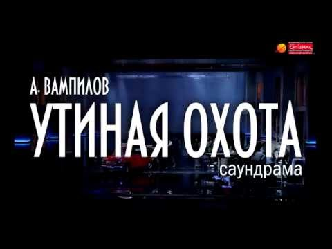 "Промо ролик спектакля ""Утиная охота"" театра ""Et Cetera"" п/р А. Калягина"