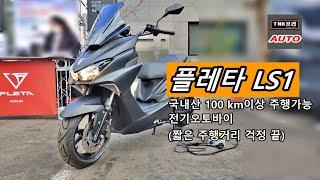 명원아이앤씨 플레타 LS1 전기스쿠터/오토바이 한번 충…