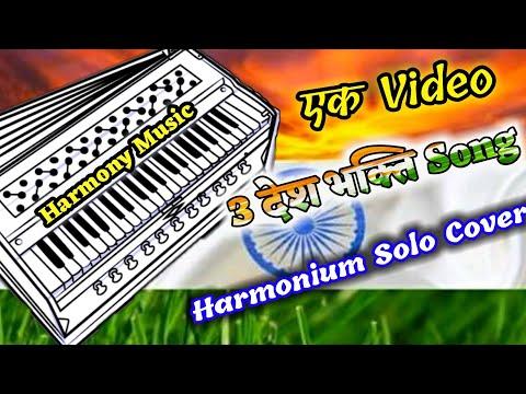 harmonium-solo-cover-3-desh-bhakti-song।।-desh-bhakti-song-harmonium-cover।।-harnony-music