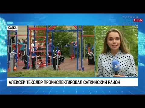 Алексей Текслер проинспектировал Саткинский район