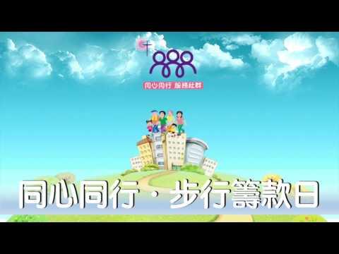 AOGGLC神召會恩光堂華明(Wah Ming)新堂址發展 - 籌款vol.3
