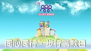 Publication Date: 2017-04-07 | Video Title: AOGGLC神召會恩光堂華明(Wah Ming)新堂址發展
