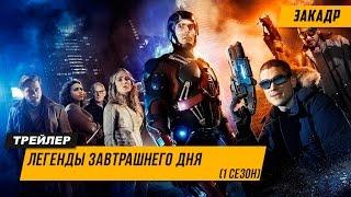 ЛЕГЕНДЫ ЗАВТРАШНЕГО ДНЯ(1 СЕЗОН )- Трейлер | 2016(HD)