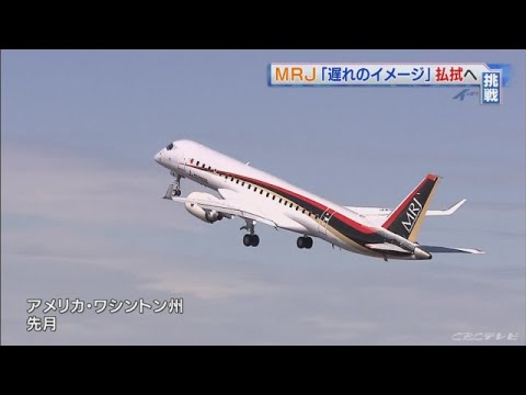 三菱航空機、MRJ生産を来春再開へ!