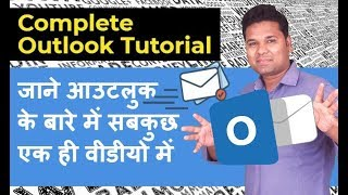 Complete Outlook Tutorial in Hindi - माइक्रोसॉफ्ट आउटलुक क्या है