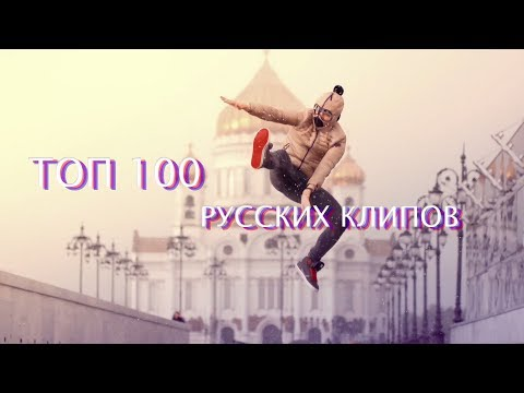 ТОП-100 Русских клипов на YouTube (Июнь 2017) // TOP-100 Russian Music Videos (June 2017)