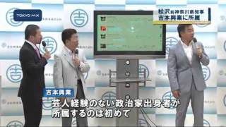 前神奈川県知事 松沢成文さん転身、吉本興業に所属