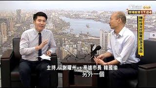 專訪韓國瑜:韓粉接完民調電話淚流滿面 新聞大白話
