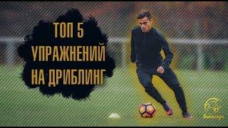 ТОП 5 УПРАЖНЕНИЙ НА ДРИБЛИНГ | Должен Знать Каждый Футболист