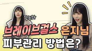 유명 걸그룹 멤버 참진한의원 방문! 여자아이돌의 피부 관리 비법은?