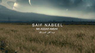 Saif Nabeel - Ma Agdar Ansak [Teaser Video] / سيف نبيل - ما أكدر أنساك