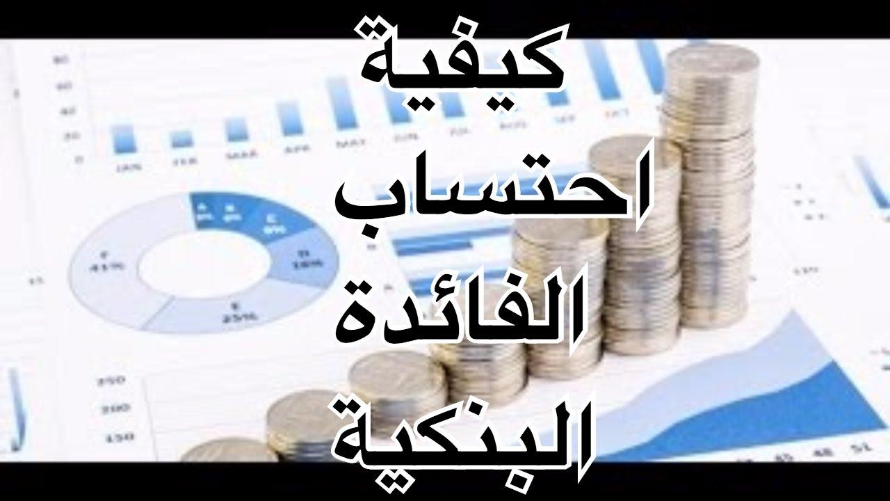 حساب الفوائد البنكية