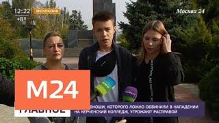 Принятый за керченского стрелка Владислав Дивиз рассказал об угрозах в адрес своей семьи - Москва 24