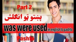 English to Pashto was and were sentence structure english grammar part 2