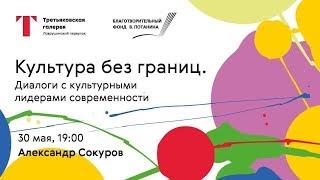 «Александр Сокуров. Культура без границ»