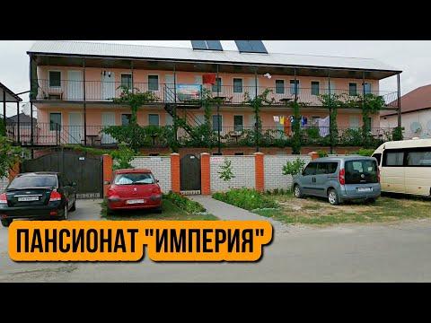 """Сколько стоит жилье на Черном море? Пансионат """"Империя"""". Лазурное 2019."""