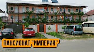 Фото Сколько стоит жилье на Черном море Пансионат Империя. Лазурное 2019.